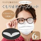 マスク メガネ くもり止め ノーズパッド 6個セット 眼鏡 曇り止め 曇らない 曇りにくい シリコン マスクパッド ノーズテープ めがね くり返し使用 くもり軽減