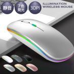 ワイヤレスマウス 7色ライト付き 充電式 静音 薄型 無線マウス 光学センサー 光学式 光るマウス 高感度 軽量 USB充電 PCマウス 2.4GHz ゲーミングマウス