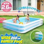 プール 260cm 大型 ビニールプール 透明 ファミリープール 家庭用 2.6m ワイド クリアー ブルー  PVC 逆流防止弁 プール用品