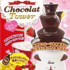 ショコラタワー チョコレートファウンテン チョコレートフォンデュ チョコフォンデュ チョコマシーン チョコレートタワー 家庭用 ホームパーティー