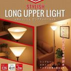 ロングアッパーライト フロアスタンド 間接照明 スタンドライト スタンド照明 リビング ベッドルーム おしゃれ シンプル モダン ワンルーム 一人暮らし