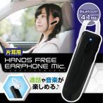 ワイヤレス イヤホン Bluetooth4.1 片耳 イヤフォン ヘッドセット 車 ハンズフリーイヤホンマイク 耳かけ iPhone ブルートゥース アイフォン