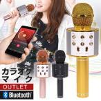 【アウトレット】カラオケマイク マイク カラオケ Bluetooth ワイヤレス カラオケ マイク スピーカー付きカラオケマイク 家庭用 スピーカー