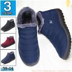 スノーブーツ メンズ レディース 厚手 裏起毛 保温 シンプル 短靴 冬靴 雪靴 防寒 アウトドア 滑り止め 2021 新作 父の日