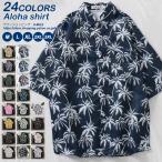 アロハシャツ メンズ 半袖シャツ カジュアルシャツ 花柄シャツ 総柄 レディース オープンシャツ トップス 夏 旅行