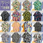 アロハシャツ メンズ 花柄シャツ 半袖シャツ カジュアルシャツ 総柄 レディース オープンシャツ トップス 夏 旅行