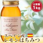 はちみつ 蜂蜜 ハチミツ スペイン産レモンのはちみつ1kg