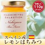 はちみつ 蜂蜜 ハチミツ スペイン産レモンのはちみつ110g