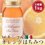 はちみつ 蜂蜜 ハチミツ メキシコ産オレンジのはちみつ1kg