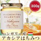 はちみつ 蜂蜜 ハチミツ ハンガリー産アカシアのはちみつ300g