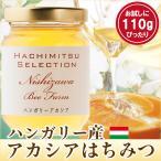 はちみつ 蜂蜜 ハチミツ ハンガリー産アカシアのはちみつ110g