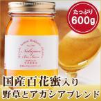 はちみつ 蜂蜜 ハチミツ Yahooショッピングランキング1位受賞 国産百花蜜入り 野草とアカシアのオリジナルブレンドはちみつ(600g)