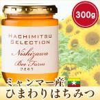 はちみつ 蜂蜜 ハチミツ ミャンマー産ひまわりはちみつ300g