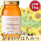 はちみつ 蜂蜜 ハチミツ ミャンマー産ひまわりはちみつ1kg