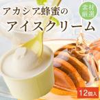 ショッピングアイスクリーム はちみつ 蜂蜜 ハチミツ はちみつアイスクリーム(90ml×12個入)