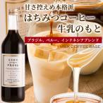 はちみつコーヒー牛乳のもと(720ml)濃縮タイプ