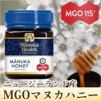 はちみつ 蜂蜜 ハチミツ マヌカヘルス社ニュージーランド産マヌカハニー MGO100+(250g)