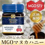 はちみつ 蜂蜜 ハチミツ  マヌカヘルス社ニュージーランド産マヌカハニーMGO550+(250g)
