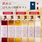 お歳暮 ギフト 蜂蜜 ハチミツ いろいろ選べる飲めるはちみつフルーツ黒酢3点セット200ml×3本ギフト箱入