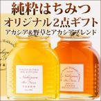 はちみつ 蜂蜜 ハチミツ オリジナル2点セット(オリジナルブレンド 化粧瓶入500g×ハンガリー産アカシア化粧瓶入500g) 送料無料