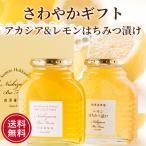 お中元 ギフト はちみつ 蜂蜜 ハチミツ さわやかギフト レモンはちみつ漬けとアカシアはちみつ 北海道送料別途550円
