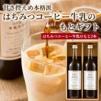 ホワイトデー ギフト はちみつ 蜂蜜 ハチミツ はちみつ屋さんのコーヒー牛乳のもとギフトセット(720ml×2本)
