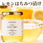 西澤養蜂場 レモンはちみつ漬け 300g