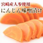 にんじん味噌漬け(110g)