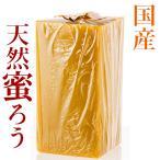 天然の国産蜜ろう1kg(ミツロウ・蜜蝋・蜜ロウ・みつろう)