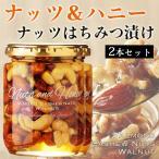 はちみつ 蜂蜜 ハチミツナッツ&ハニー(280g) ナッツはちみつ漬け2本セット