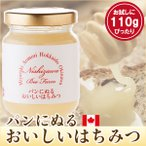 はちみつ 蜂蜜 ハチミツ パンにぬるおいしいはちみつ(110g)