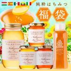 WEB限定 新春プレミアムはちみつ福袋 中身が見える 北海道送料別途540円
