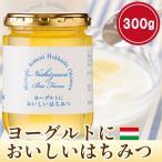 はちみつ 蜂蜜 ハチミツ ヨーグルトにおいしいはちみつ300g ハンガリー産アカシアのはちみつ