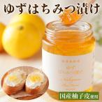 国産柚子皮使用 ゆずはちみつ漬け(300g)