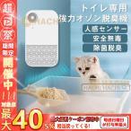空気清浄機 脱臭機 ペット 強力オゾン脱臭機 トイレ用 人感センサー 安全無毒 除菌脱臭 コンパクト フィルター交換不要 家庭用 空気清浄 犬 猫