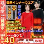 ヒートパンツ/電熱セーター /上下セット購入可 電熱 インナー 10箇所加熱 磁気健康療法 暖房付きズボン 裏起毛 メンズ レディース 下着 肌着 保温 吸湿 発熱