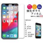 Phone 11 iPhone 78plus ガラスフィルム アンチグレア さらさら手触り アイフォン11 強化ガラスフィルム 液晶保護 フイルム au ドコモ ソフト バンク