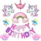 誕生日 バルーン 飾り 飾り付け セット Happy Birthday 風船 おしゃれ バースデー 数字 ユニコーン 星 ギフト 1歳 お祝い サプライズ デコレーション