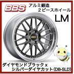 BBS JAPAN ●LM/LM254 ●20インチ 20x9.5 5/114.3 INSET:30 ●ダイヤモンドブラックxシルバーダイヤカット/DB-SLD ●1本 BBS正規取扱店