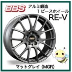 BBS JAPAN ●RE-V/RE084 ●19インチ 19x8.5 5/112 INSET:30 ●Flat ●マットグレイ/MGR ●1本 BBS正規取扱店