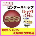 正規品【BBS センターキャップ】エンブレム ●レッド φ56 /リング無し 4個セット  品番:P5624100