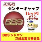 正規品【BBS センターキャップ】エンブレム ●レッド φ70 /リング付 4個セット  品番:P5624126