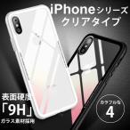 iPhoneX ������ ������� iPhone8/8 Plus iPhone7/7 Plus �ϡ��ɥ����� ���ꥢ iPhone6s/6 iPhone6s Plus/6 Plus Ʃ�� ���С� �Ѿ� ���ޥۥ�����