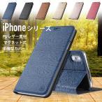 在庫処分 iPhoneXsMax iPhone Xs X XR ケース 手帳型 耐衝撃 iPhone8Plus/7Plus/6sPlus/6Plus iPhone8/7/6s/6 ケース カバー 軽量 薄型 スタンド スマホケース
