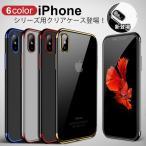 在庫処分 iPhoneX iPhoneXS iPhoneXsMAX iPhoneXR ケース 耐衝撃 カバー 透明 おしゃれ iPhone XR XS MAX ソフトケース クリア TPU 軽量 薄型 スマホケース