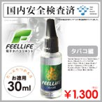 電子タバコ リキッド 送料無料(代引・着日指定は550円) 安心のFeellife純正 電子タバコ用補充リキッド 30ml タバコ編  電子たばこ 日本製以上の品質