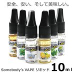 �ץ롼��ƥå� �б� �ꥭ�å� �Żҥ��Х� �᡼�������������̵�� �ر쥰�å� Somebody's VAPE Liquid 10ml