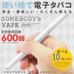使い捨て電子タバコ Somebody's VAPE D600(600回程度吸引可能) VAPE ベープ 本体 電子タバコ 禁煙タバコ 水蒸気タバコ 禁煙グッズ