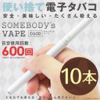 使い捨て電子タバコ ★ 選べる10本セット ★ Somebody's VAPE D600(600回程度吸引可能)  禁煙 水蒸気タバコ 禁煙グッズ