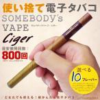 使い捨て電子タバコ 電子葉巻 Somebody's VAPE Ciger DC800(800回程度吸引可能) 本体 禁煙タバコ 水蒸気タバコ 禁煙グッズ